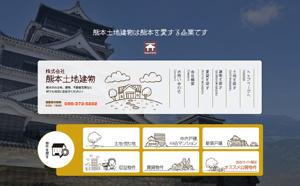株式会社 熊本土地建物