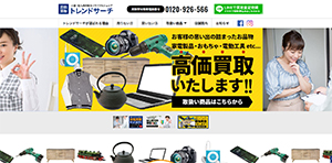 小倉・北九州のリサイクルショップ トレンドサーチ