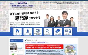 熊本県経営コンサルタント協会