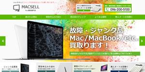 Mac買取専門店MACSELL
